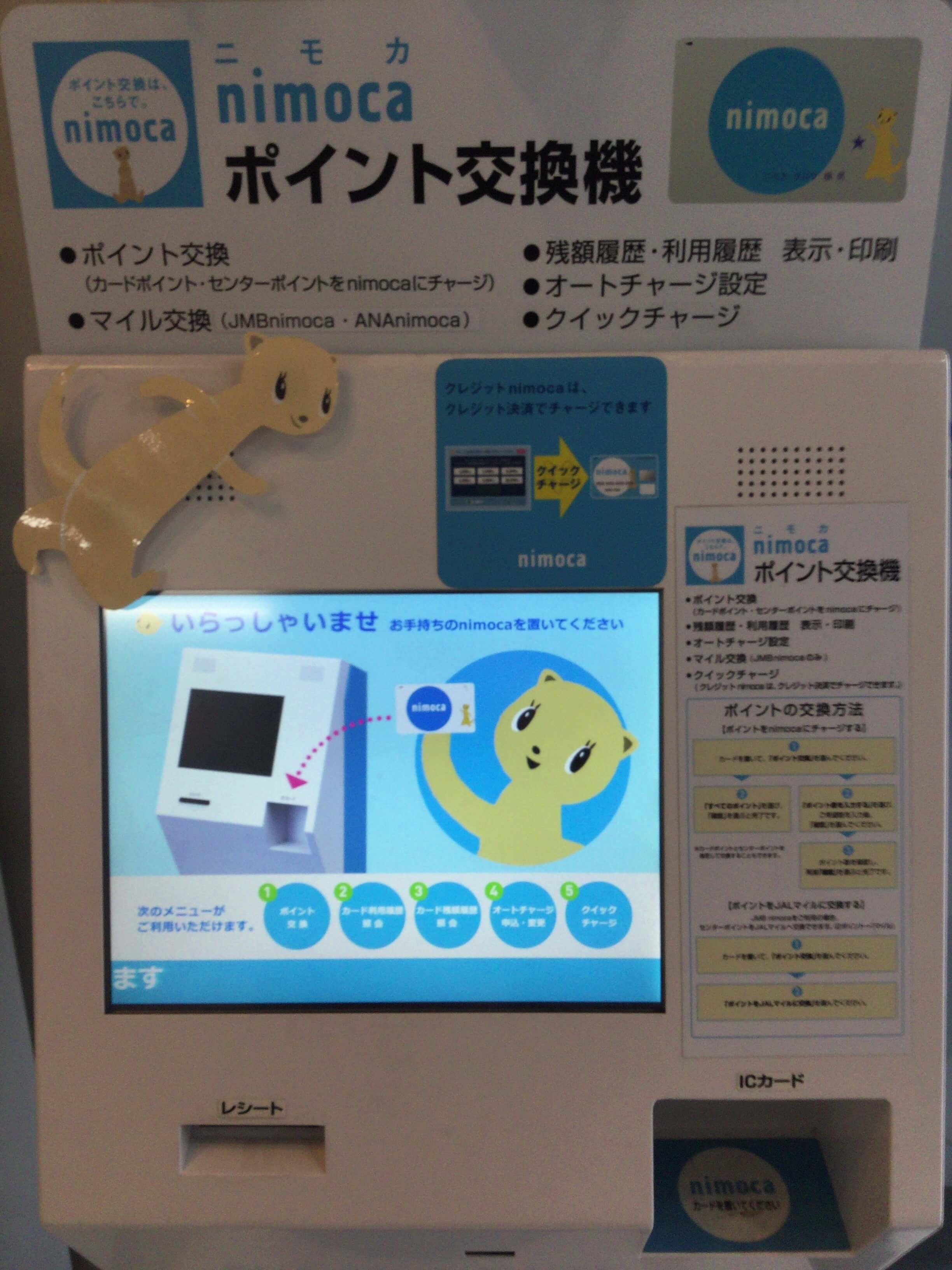 nimocaキャンペーンポイント獲得のため宮崎でクイックチャージしてみた(+宮崎空港から最も近いnimocaポイント交換機の場所)