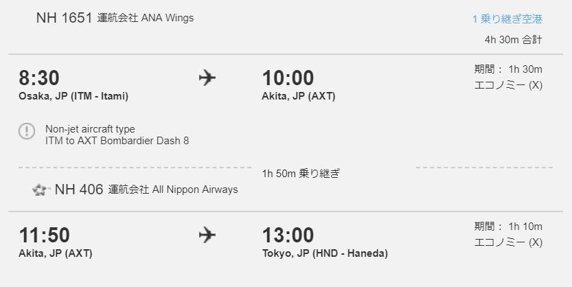 ユナイテッド航空マイル⇒ANA国内線特典航空券で秋田空港と新千歳空港に寄り道
