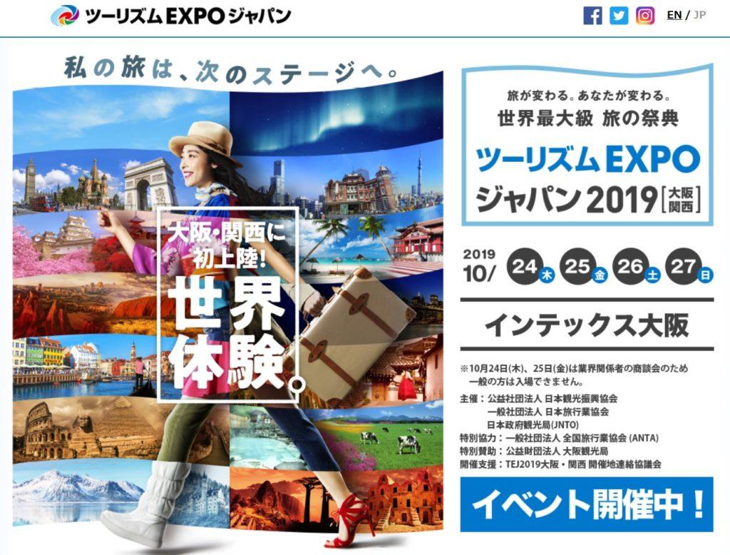 ツーリズムEXPOジャパン2019大阪初日に行ってきました!